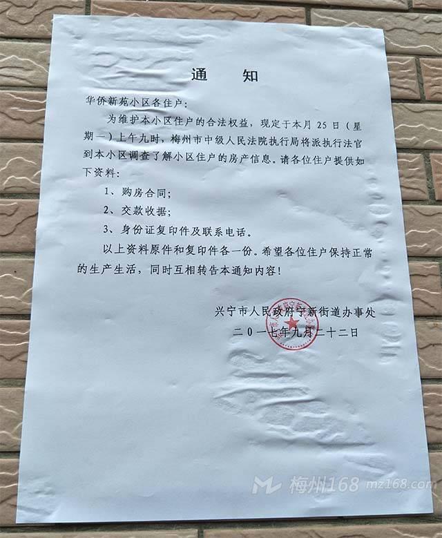 宁新街道办:梅州中级法院将派执行法官将到华侨新苑调查!