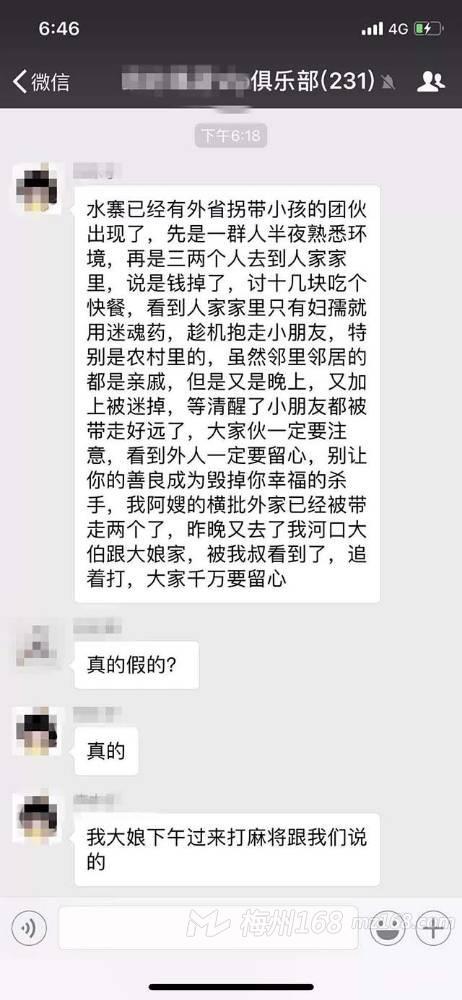 网传五华多地出现团伙拐卖小孩系谣言