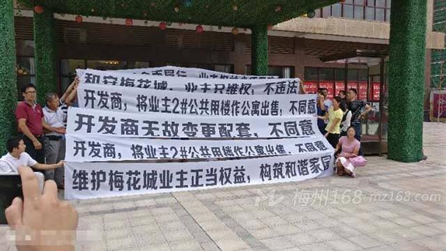 梅县梅花城开发商隐瞒业主变更用途,引起业主反对!