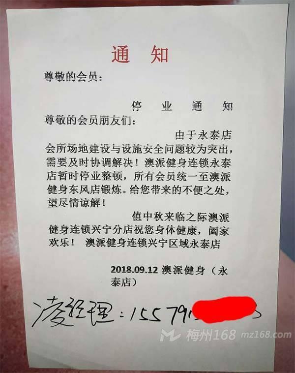 兴宁澳派健身永泰店突然停业整顿,引起会员强烈不满!