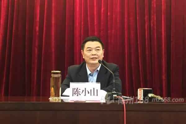 阳江市委书记陈小山(兴宁人)调任广东省退役军人事务厅厅长