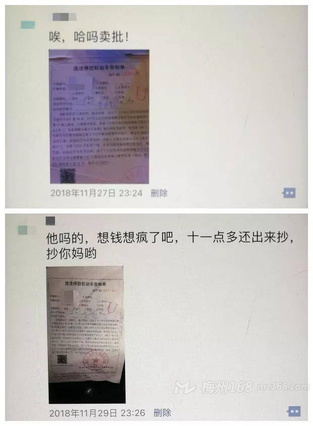 梅县:男子违停被贴罚单不满 发朋友圈辱骂警察被拘