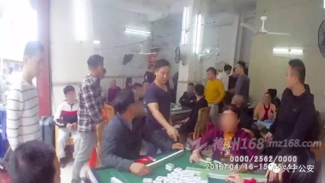 兴宁警方通报:棋牌室麻将赌博 1人刑拘29人行政拘留